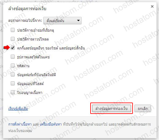 วิธีลบ Cache หรือ Temporary Internet Files ใน Google Chrome